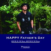 ありがとうをアロハに込めて贈る父の日キャンペーン