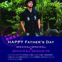 遅れてごめんね! 父の日キャンペーン延長!!6月21日(金)まで開催中!!